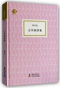 (精)海豚书馆037:文学演讲集