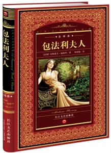 (精)世界文学名著典藏:包法利夫人(全译本)