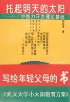 0-7岁智力开发理论基础(全3册)