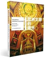史家名著书系:欧洲文明的曙光