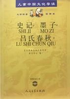 �和�中��文化�ёx:史� 墨子 �问洗呵�(大字拼音�x�b本)(附光�P)