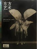 东方艺术 经典3(2007 5月下半月)(总134)