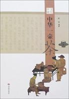 中国文化:中华一壶茶
