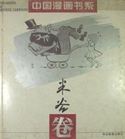 (精)中国漫画书系--米谷卷