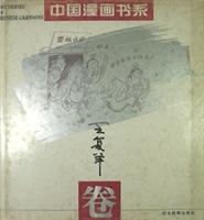 (精)中国漫画书系--王复羊卷
