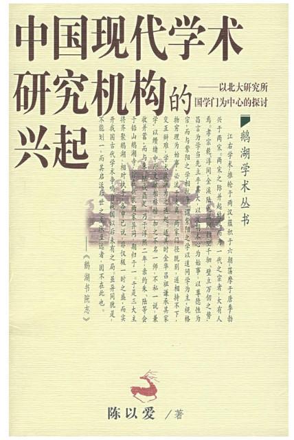 鹅湖学术丛书:中国现代学术研究机构的兴起——以北大研究所国学门为中心的探讨