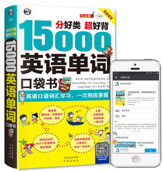 分好类 超好背15000英语单词口袋书
