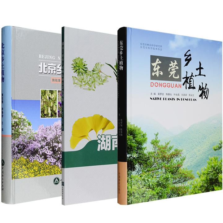 北京乡土植物