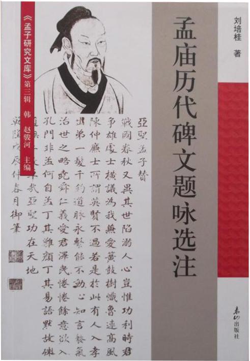 孟庙历代碑文题咏选注
