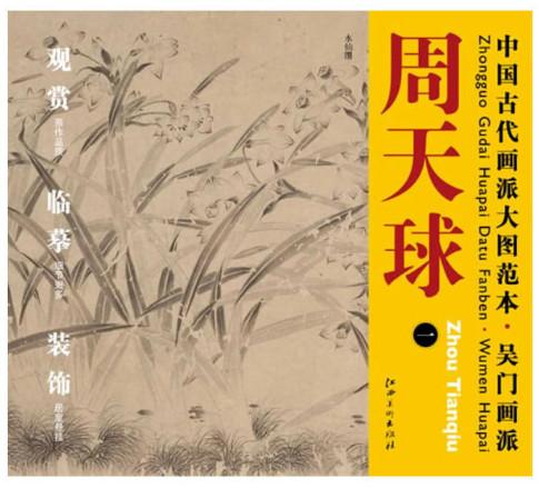 中国古代画派大图范本·吴门画派:周天球·水仙图(一)