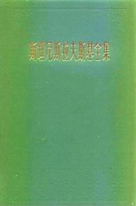 斯坦尼斯拉夫斯基全集(第六卷)