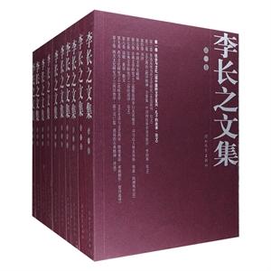 李长之文集-(全10卷)