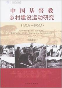 1907-1950-中国基督教乡村建设运动研究