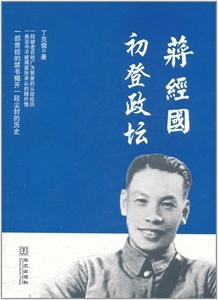 蒋经国初登政坛
