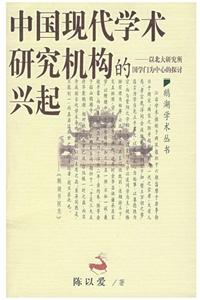 鹅湖学术丛书:中国现代学术研究机构的兴起――以北大研究所国学门为中心的探讨