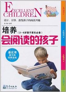 培養會閱讀的孩子-(2-6歲孩子家長必備)