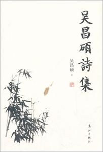 吴昌硕诗集
