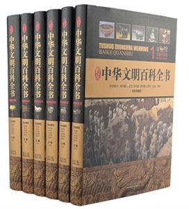 中华文明百科全书