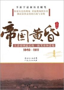 帝国黄昏:1840-1911:大清帝国最后的一抹笑容和悲怆