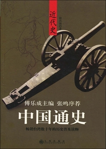 中国通史:近代史