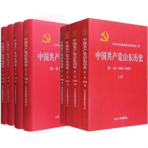 团购:平装-中国共产党山东历史卷1921-1978