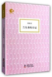 (精)海豚书馆039:兰生弟的日记