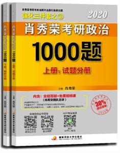 肖秀荣2020考研政治1000题(上册:试题,下册:解析)