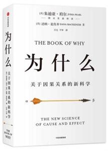 为什么-关于因果关系的新科学