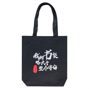 中图帆布包-我的书袋略大于整个宇宙(黑色)