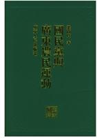 国民党与广东农民运动