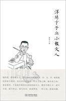 洋场才子与小报文人/晚清民国文学不可忽视的一段逸史