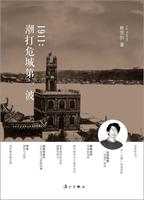 1911-潮打危城第一波