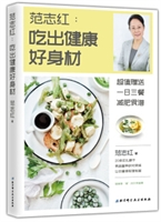 范志�t:吃出健康好身材