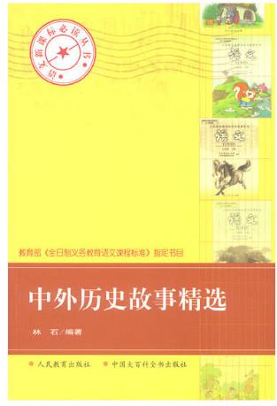 中外历史故事精选