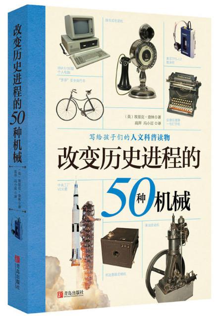 改变历史进程的50种机械