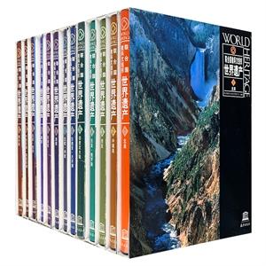 联合国教科文组织-世界遗产(全套13卷)