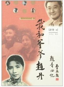赵青回忆我和爹爹赵丹