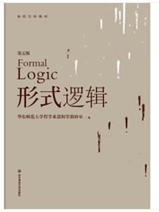 形式逻辑-中国文库(哲学社会科学类)