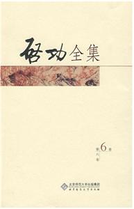 启功全集-第6卷
