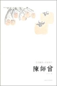 陈师曾-艺苑掇英.名家名作