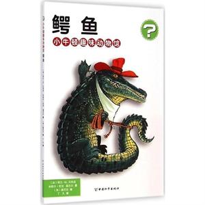鳄鱼-小牛顿趣味动物馆
