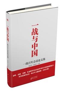 一战与中国-一战百年会议论文集