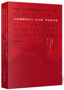 太阳沸腾的众口:托马斯.萨拉蒙诗选