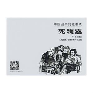 中图藏书票--死魂灵系列(6张)