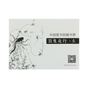 中图藏书票--百鬼夜行之三(6张)