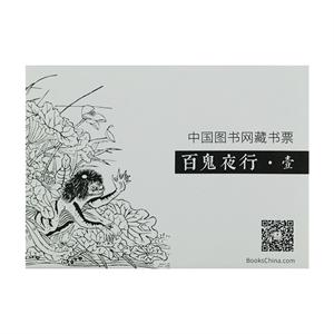 中图藏书票--百鬼夜行之一(5张)
