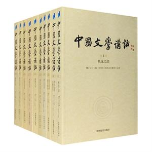 中国文学讲话 (全10册)
