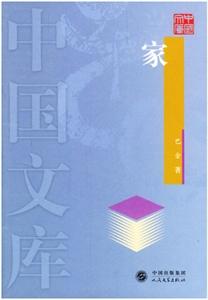 家——中國文庫