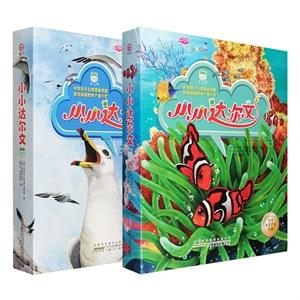 团购:小小达尔文:第2季(全10册)+第3季(全10册)
