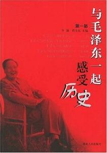 与毛泽东一起感受历史(第1部)